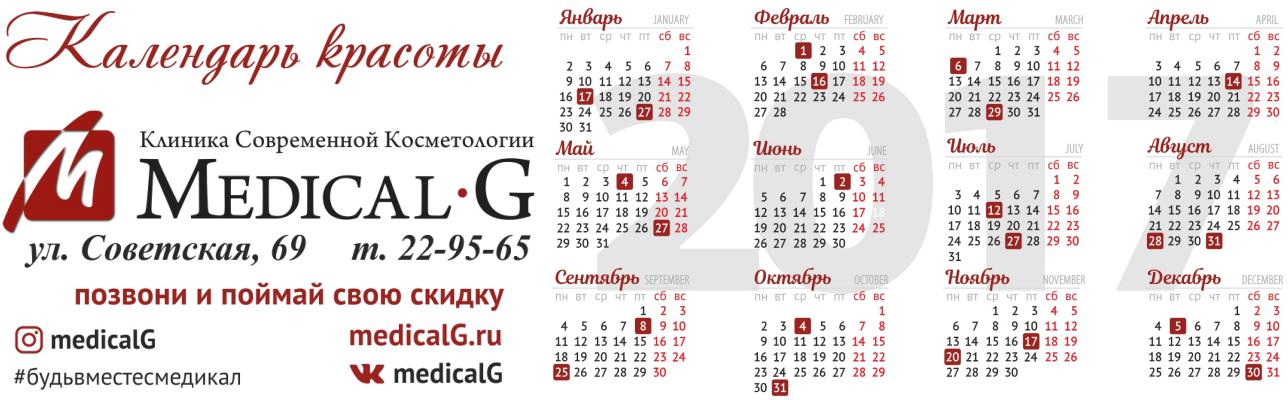calendar_beauty