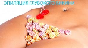 epilyatciya-glubokogo-bikini